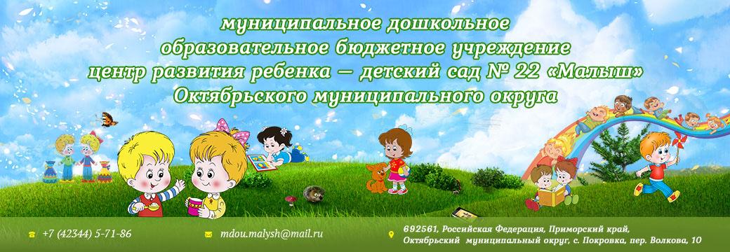 МДОБУ Центр Развития Ребенка — Детский Сад № 22 «Малыш»